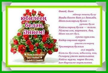 открытка эни туган конен белэн первые выходные сентября