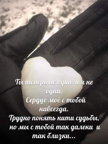 Ты навсегда останешься в моем сердце картинки