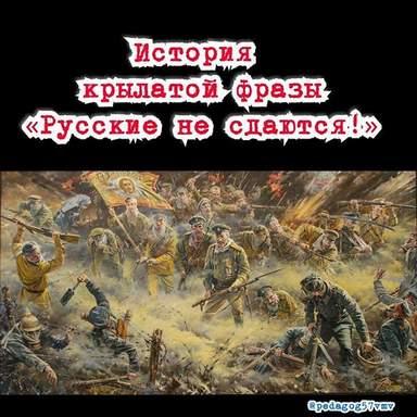 самом деле, русские не сдаются картинки любви
