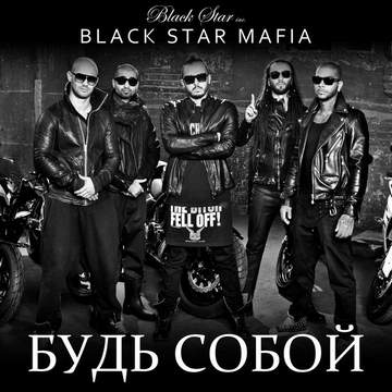 Будь собой Black Star Mafia (#BSM)