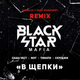 В Щепки (Cvpellv & Paul Murashov Remix) (2016) Black Star Mafia