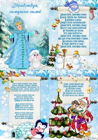 Сценарий зимнего дня здоровья в детском саду