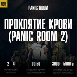Panic Room Dope D.O.D. feat. Onyx