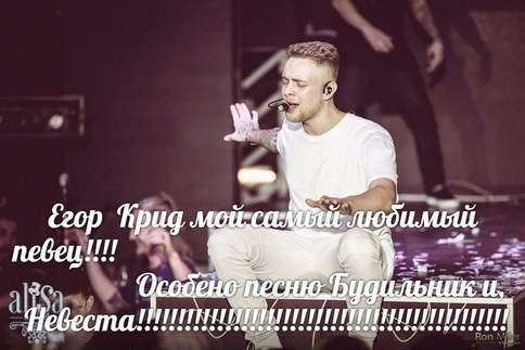 Егор крид слушать песни и скачать