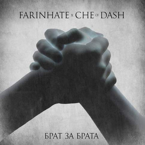 Брат за брата (feat CHE of DASH, single 2015) FARINHATE