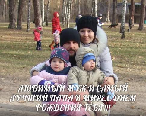Маша федорова папа с днем рождения