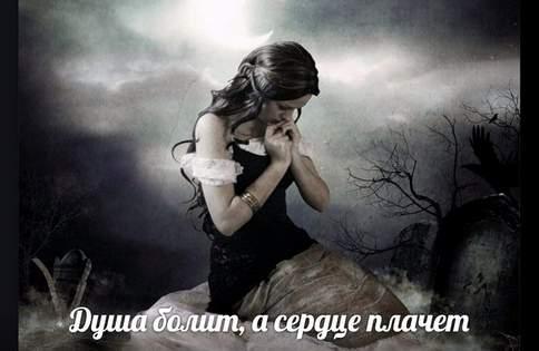 картинка душа болит