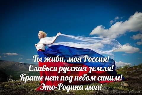 скачать песню моя россия непоседы