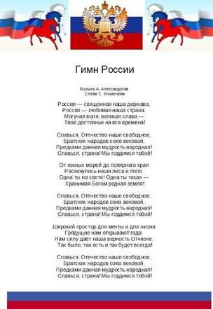 гимн россии текст скачать со словами