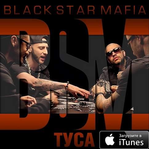 Black star песни скачать