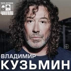 Сибирские морозы владимир кузьмин текст песни и стихи слушать.