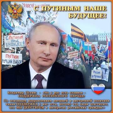 Картинки по запросу вперёд россия